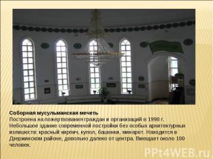 Соборная мусульманская мечетьПостроена на пожертвования граждан и организаций в