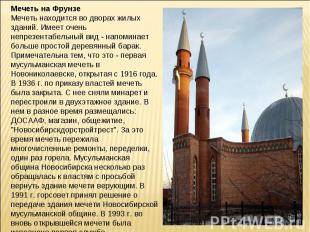 Мечеть на ФрунзеМечеть находится во дворах жилых зданий. Имеет очень непрезентаб