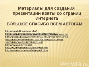 Материалы для создания презентации взяты со страниц интернетаБОЛЬШОЕ СПАСИБО ВСЕ
