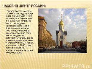 Часовня «Центр России» Строительство часовни св. Николая Чудотворца было приуроч