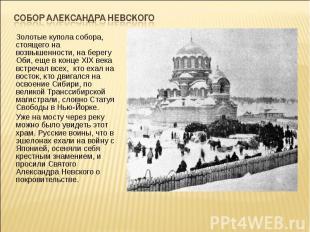 Собор Александра Невского Золотые купола собора, стоящего на возвышенности, на б