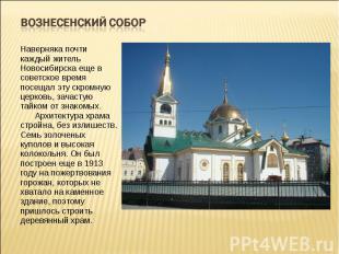Вознесенский Собор Наверняка почти каждый житель Новосибирска еще в советское вр