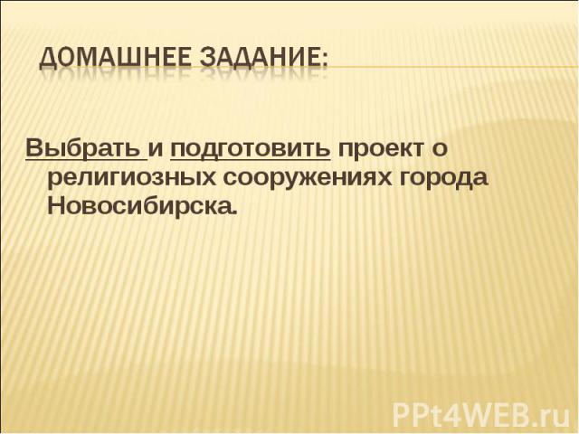 Домашнее задание: Выбрать и подготовить проект о религиозных сооружениях города Новосибирска.