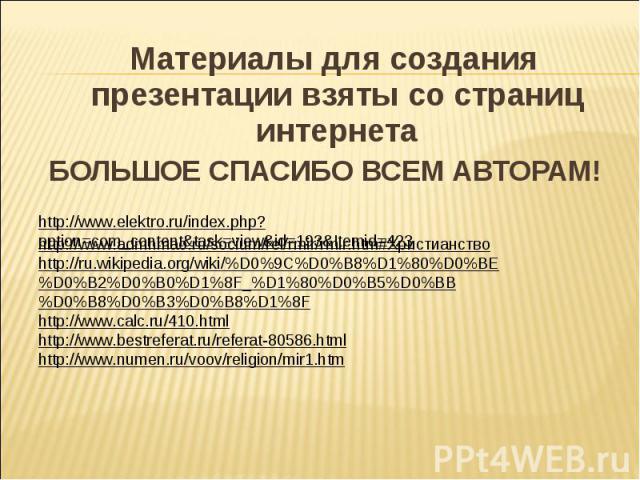 Материалы для создания презентации взяты со страниц интернетаБОЛЬШОЕ СПАСИБО ВСЕМ АВТОРАМ! http://www.admhmao.ru/socium/rel/rmir/rmir.htm#Христианствоhttp://ru.wikipedia.org/wiki/%D0%9C%D0%B8%D1%80%D0%BE%D0%B2%D0%B0%D1%8F_%D1%80%D0%B5%D0%BB%D0%B8%D0…