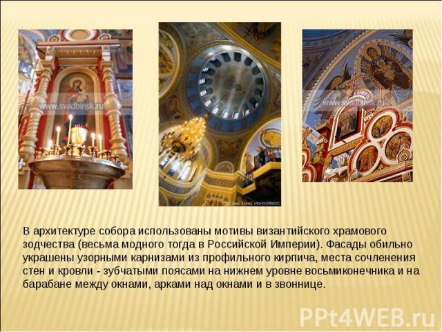 В архитектуре собора использованы мотивы византийского храмового зодчества (весьма модного тогда в Российской Империи). Фасады обильно украшены узорными карнизами из профильного кирпича, места сочленения стен и кровли - зубчатыми поясами на нижнем у…