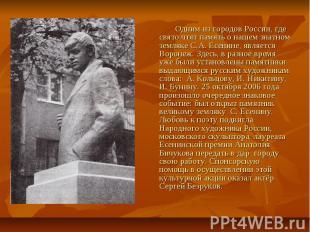 Одним из городов России, где свято чтят память о нашем знатном земляке С.А. Есен