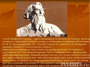 Сергей Тимофеевич Конёнков – один из выдающихся скульпторов столетия. Он всегда