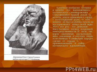Конёнков изобразил Есенина в момент его вдохновенного поэтического самовыражения