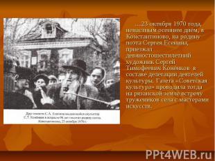 …23 октября 1970 года, ненастным осенним днём, в Константиново, на родину поэта