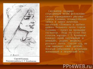 Скульптор подарил сотрудникам музея фотокопию своего карандашного рисунка Сергея