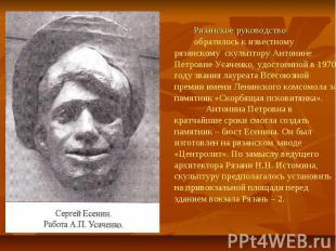 Рязанское руководство обратилось к известному рязанскому скульптору Антонине Пет