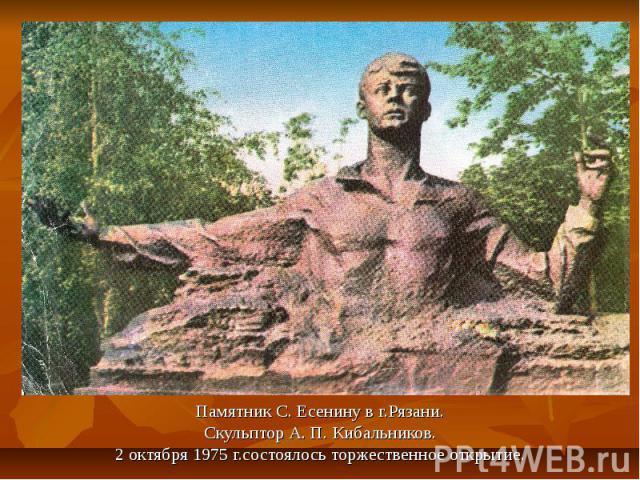 Памятник С. Есенину в г.Рязани.Скульптор А. П. Кибальников.2 октября 1975 г.состоялось торжественное открытие.