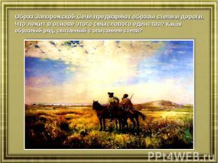 Образ Запорожской Сечи предваряют образы степи и дороги. Что лежит в основе этог