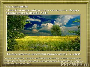 ? Что такое пейзаж?? Зачитайте описание пейзажа в тексте повести. На что обращае