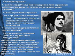 ? В чем братья разные?? Каким мы видим Остапа в Киевской академии? Каким содержа