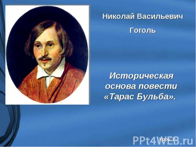 Николай ВасильевичГоголь Историческая основа повести «Тарас Бульба».
