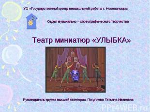 УО «Государственный центр внешкольной работы г. Новополоцка»Отдел музыкально – х