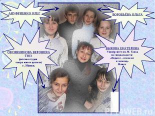 АНУФРИЕНКО ОЛЕГОВСЯННИКОВА ВЕРОНИКАТЮЗ (детская студия театра юного зрителя)г. М
