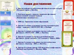 Наши достижения 1. Диплом победителя областного фестиваля детских театров «Каляд