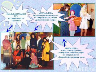 КОЗЛОВА НАТАЛЬЯПГУпо специальности:«Историк»МЕТЛА ЕЛЕНАВитебское училище искусст