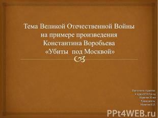 Тема Великой Отечественной Войны на примере произведения Константина Воробьева «