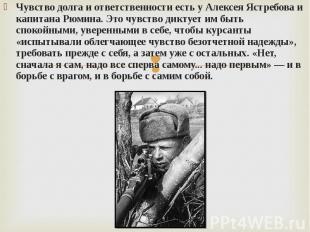 Чувство долга и ответственности есть у Алексея Ястребова и капитана Рюмина. Это