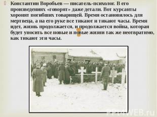 Константин Воробьев — писатель-психолог. В его произведениях «говорят» даже дета