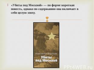 «Убиты под Москвой» — по форме короткая повесть, однако по содержанию она включа