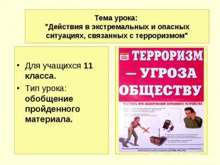 """Тема урока: """"Действия в экстремальных и опасныхситуациях, связанных с терроризмо"""