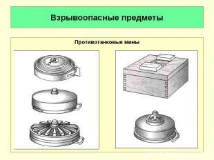 Взрывоопасные предметы Противотанковые мины