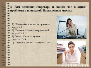 3. Вам позвонил секретарь и сказал, что в офисе проблемы с проводкой. Ваша перва