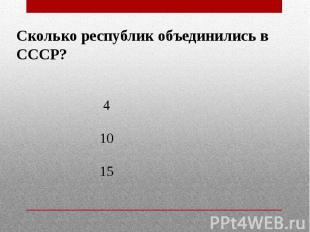 Сколько республик объединились в СССР? 41015