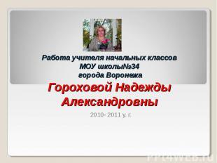 Работа учителя начальных классов МОУ школы№34 города ВоронежаГороховой Надежды А