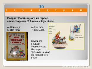 Возраст Бори- одного из героев стихотворения Я.Акима «Неумейка»:а) Один год; в)
