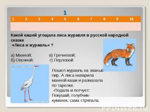 Какой кашей угощала лиса журавля в русской народной сказке «Лиса и журавль» ?а)