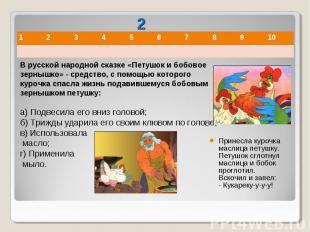 В русской народной сказке «Петушок и бобовое зернышко» - средство, с помощью кот