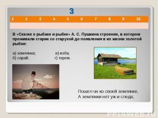 В «Сказке о рыбаке и рыбке» А. С. Пушкина строение, в котором проживали старик с