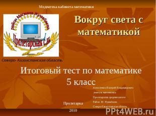 Медиатека кабинета математикиВокруг света с математикойИтоговый тест по математи
