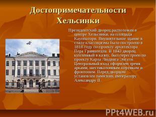 Достопримечательности Хельсинки Президентский дворец расположен в центре Хельсин