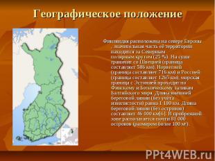 Географическое положение Финляндия расположена на севере Европы, значительная ча
