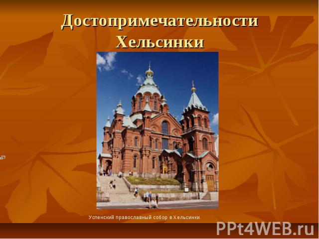 Достопримечательности Хельсинки Успенский православный собор в Хельсинки.