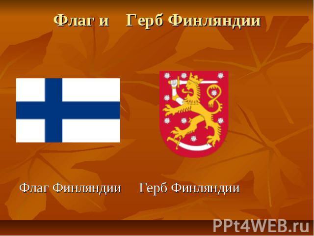 Флаг и Герб Финляндии Флаг Финляндии Герб Финляндии