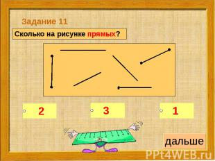 Задание 11Сколько на рисунке прямых?