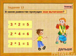 Задание 13В каком равенстве пропущен знак вычитания?
