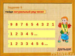 Задание 8Найди натуральный ряд чисел