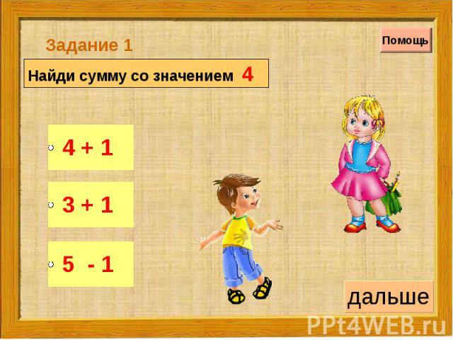 Задание 1Найди сумму со значением 4
