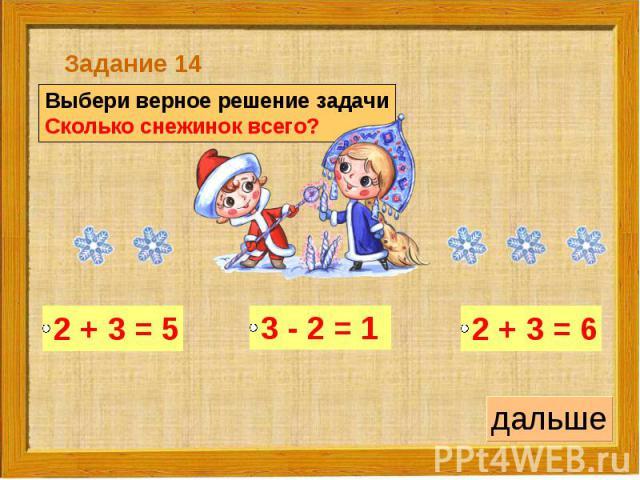 Задание 14Выбери верное решение задачиСколько снежинок всего?