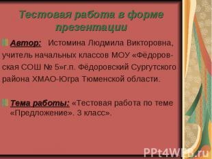 Тестовая работа в форме презентации Автор: Истомина Людмила Викторовна, учитель
