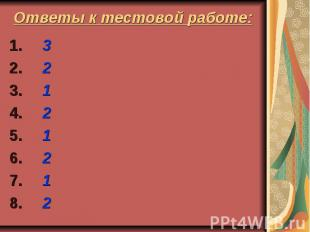 Ответы к тестовой работе: 3 2 1 2 1 2 1 2