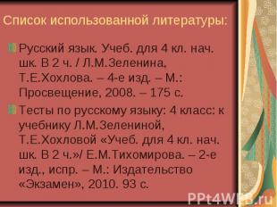 Список использованной литературы: Русский язык. Учеб. для 4 кл. нач. шк. В 2 ч.